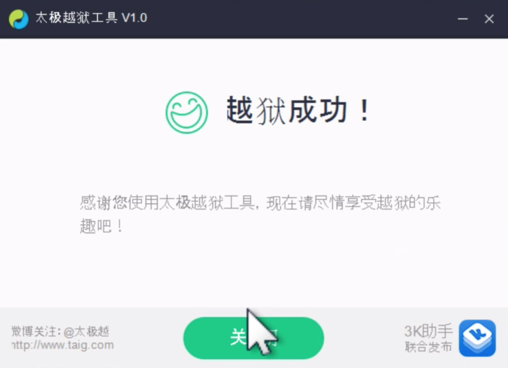 TaiG Finished iSO 8.1.1 Jailbreak